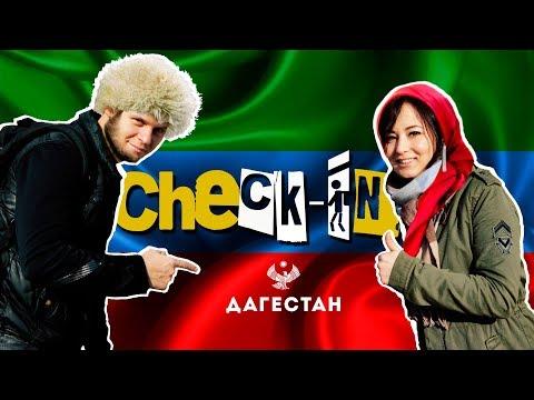 Check-In: Дагестан (2019)