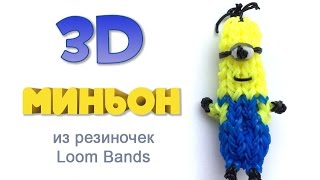 Миньон из резинок 3D Rainbow loom bands. Урок 2.