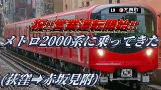 【丸ノ内線も亀井放送へ…】東京メトロ丸ノ内線新型車両2000系に乗ってきた‼️(荻窪➡︎赤坂見附)