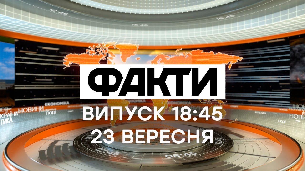 Download Факти ICTV – Випуск 18:45 (23.09.2021)