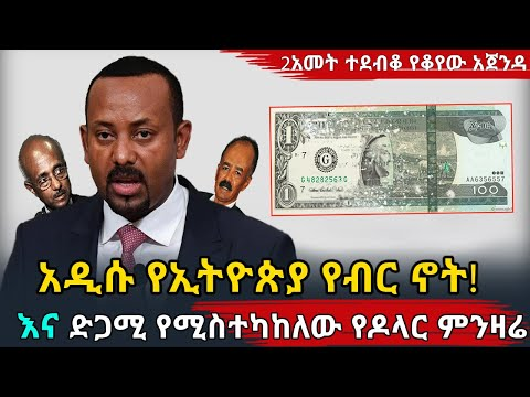 Ethiopia: {ጥብቅ መረጃ}አዲሱ የኢትዮጵያ የብር ኖት እና በድጋሚ የሚስተካከለው የዶላር ምንዛሪ | Dr Abiy Ahmed