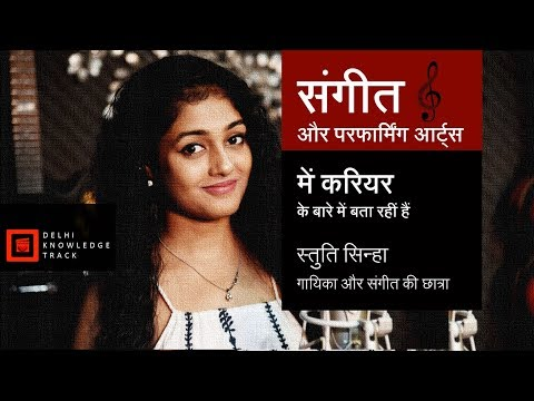 Career in Music and Performing Arts | By Singer and Music Student Stuti Sinha