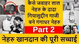 Nehru Khandan Ki History   Nehru Khandan Ki Sachai   नेहरू परिवार का इतिहास Part 2