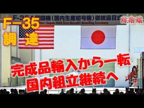 【吉報】 F 35が国内での最終組立を継続決定 なぜ変更され、何が変わるのか?