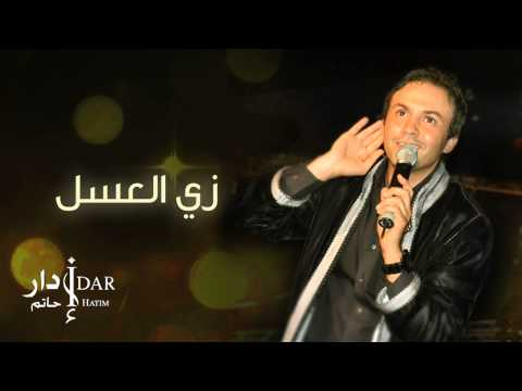Hatim Idar - Zay Assal (Official Audio) | حاتم إدار - زي العسل