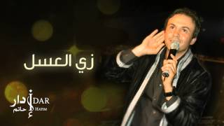Hatim Idar - Zay Assal (Official Audio) | حاتم إدار - زي العسل