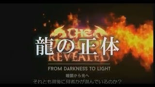 The Dragon Revealed ! - Japanese edition