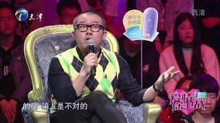 ai qing bao wei zhan 爱情保卫战 20170329 xiǎoxīnyǎn nnshēng pn bof nǚyǒu 小心眼男生频报复女友 20170329