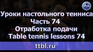 #Уроки настольного тенниса. Часть 74.  Отработка подачи.