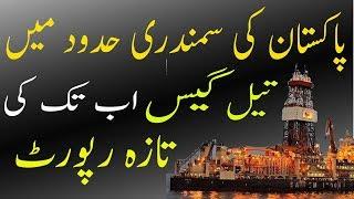 Latest News Oil Drilling By Karachi | Exxonmobile | ENI | New reprot 2019