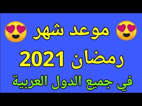 عاجل موعد شهر رمضان 2021 في السعودية وسوريا ومصر وجميع الدول العربية فلكي ا Youtube