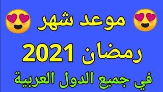 عاجل ? موعد شهر رمضان 2021 في السعودية وسوريا ومصر وجميع الدول العربية فلكيًا