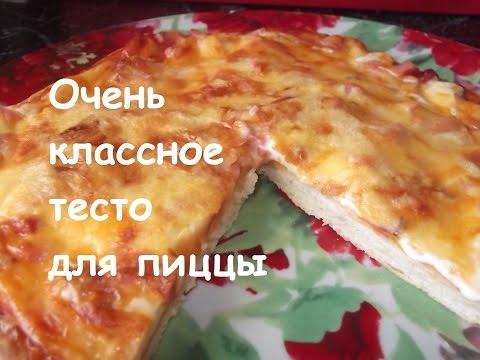Очень классное тесто для пиццы