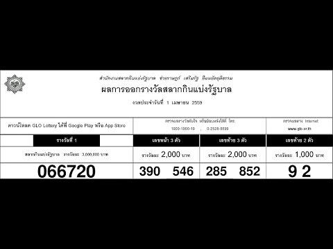 หวยออก 1 เมษายน 2559 ใบตรวจหวย ผลสลากกินแบ่งรัฐบาล 1/04/59