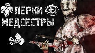Dead by Daylight   Гайд # 5   Перки Медсестры