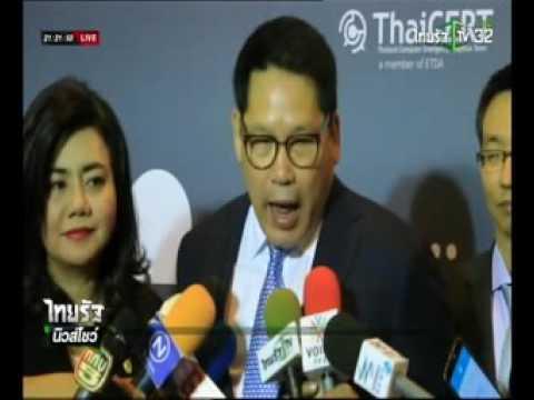 ThaiCERT GMS 2016 - Thai Rath TV (12 February 2016)
