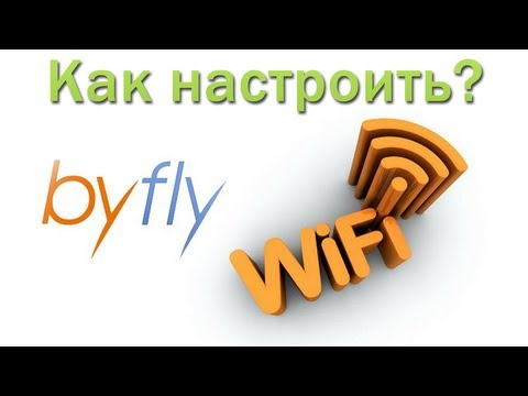 Как настроить беспроводной интернет wifi через byfly на ноутбуке