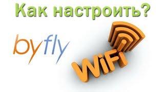 Як налаштувати Wi-Fi на ByFly