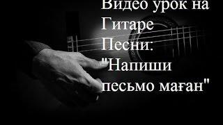 На гитаре песня: Напиши письмо маған.