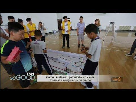 ย้อนหลัง จากโอกาส...สู่ความสำเร็จ เยาวชนไทย คว้ารางวัลแข่งขันหุ่นยนต์ ระดับนานาชาติ