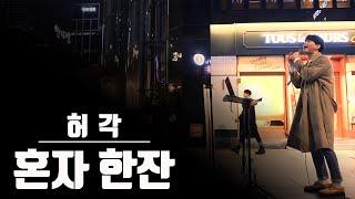 [4K] 버스커 양경민의 강남 버스킹! 허각-혼자, 한잔 Live!!