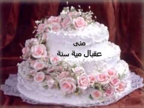 عيد ميلاد منى ام العيون