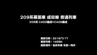 【4K】209系 幕張車 成田線 普通列車