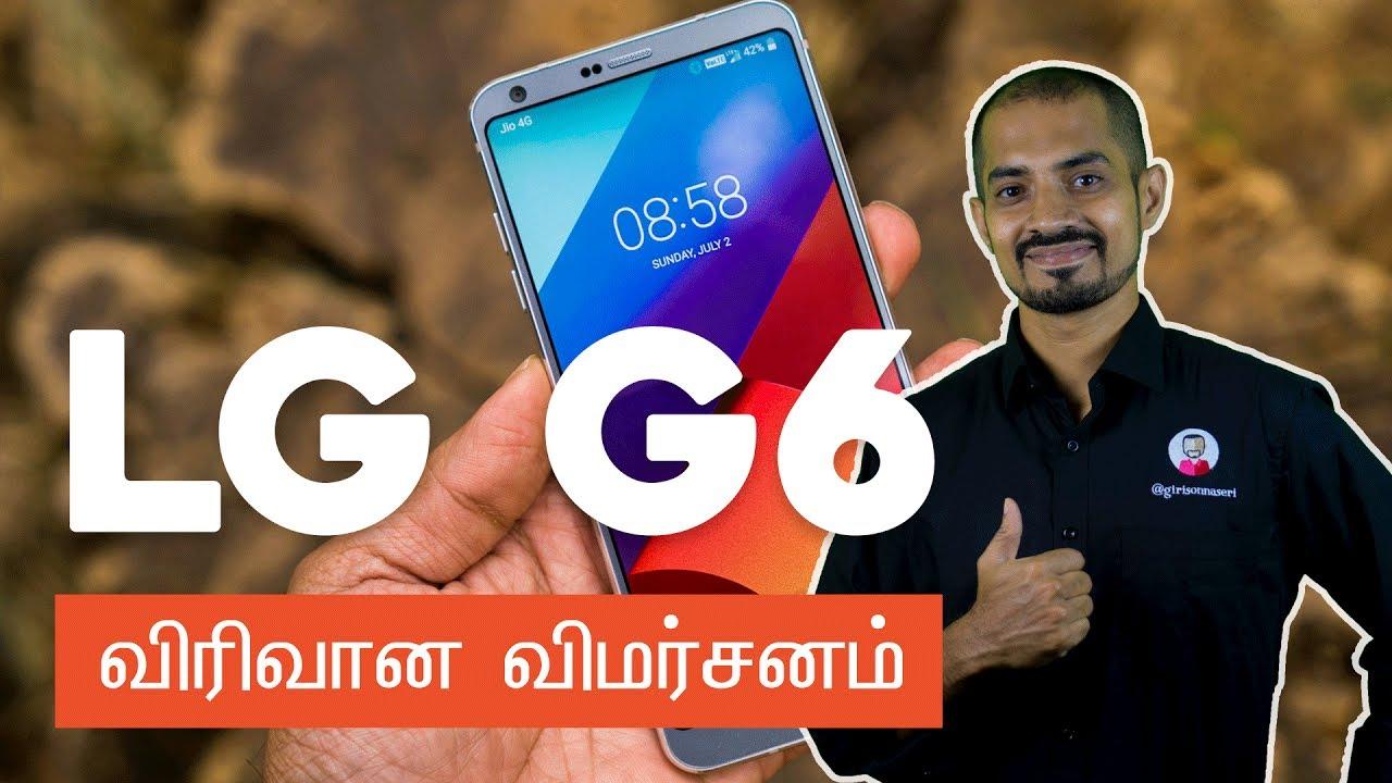 LG G6 Review in Tamil/தமிழ்