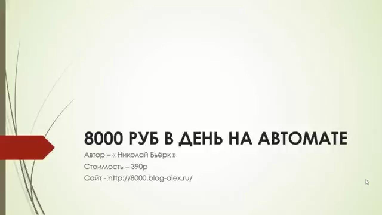 Схема Заработка под Ключ 2019|1000 Руб в День на Автомате