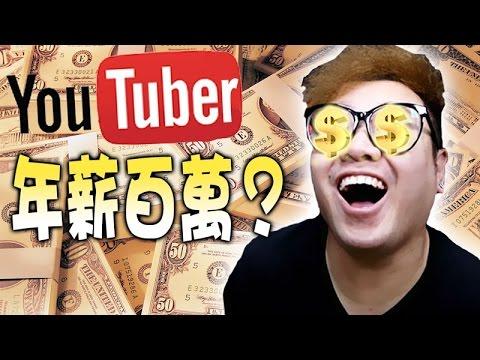年薪百萬?Youtuber的 7 大煩惱!