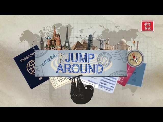 《JUMP AROUND 世界跳著玩》