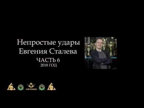 Непростые удары Евгения Сталева! Часть 6.