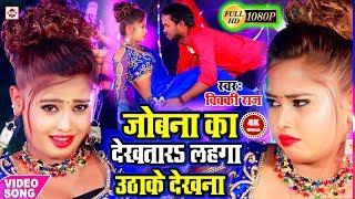 जोबना का देखतार हमार लहंगा उठाके देखना - Vicky Raj - Lahanga Uthake Dekhana -Bhojpuri VideoSong 2020