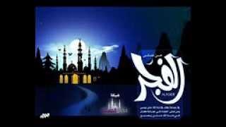 (منبه)الصلاة خير من النوم بصوت عبد المجيد السريحي