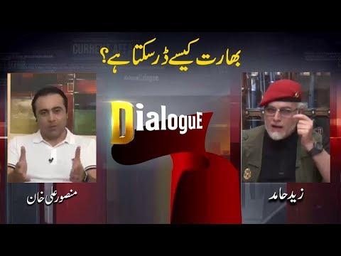 Dialogue with Adnan Haider | Mansoor Ali Khan | Zaid Hamid | 25 August 2019 | Public News