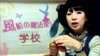 こんにちは! 風船の魔法で世界中を笑顔に! 風船の魔法使いエリサです...