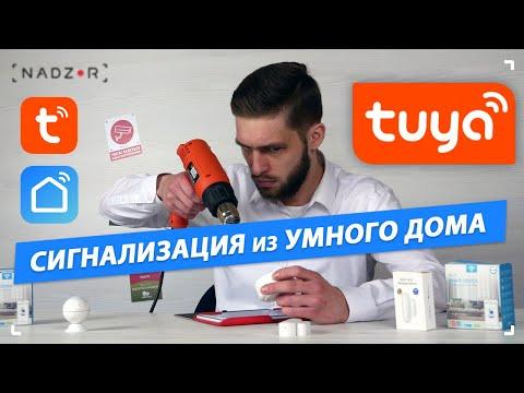 Tuya Smart (Smart Life) - бюджетная сигнализация из модулей умного дома - Nadzor.ua