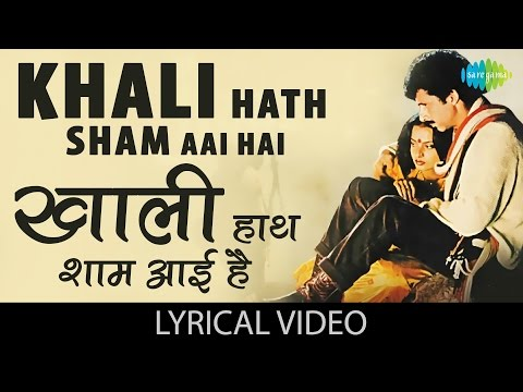 "Khali Haath Sham With Lyrics |""खाली हाथ शाम आयी है"" गाने के बोल | Ijaazat | Rekha and Naseeruddin"