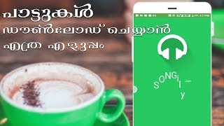 How To Download Latest MP3 Songs On Android Mobile by Computer and mobile tips