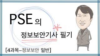 박성업 정보보안기사 필기 제4과목 정보보안일반(3강)