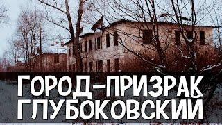 Город-призрак Глубоковский, Тульская область. Документальный фильм о жизни в глубинке