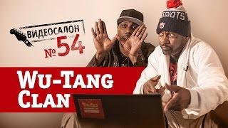 Download Русские клипы глазами WU-TANG CLAN (Видеосалон №54) Mp3 and Videos