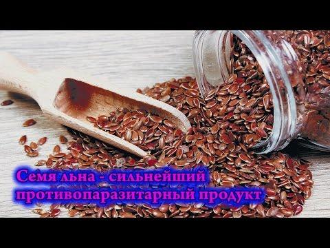 видео: Семя льна - сильнейший противопаразитарный продукт