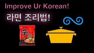 Advanced Korean: 라면 끓이기