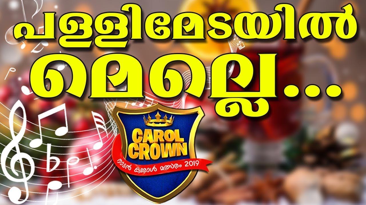Download Fast Malayalam Christmas Carol Song | Pallimedayil...!!