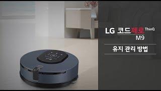 LG 코드제로 M9 - 유지 관리 방법