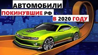Автомобили покинувшие Россию в 2020 году