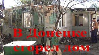 В результате обстрела ВСУ сгорел дом в г.Донецке