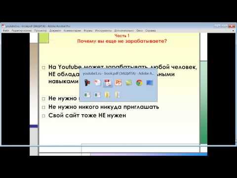 Как заработать на YouTube без вложений