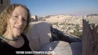 По старому городу Иерусалиму Ч - 2